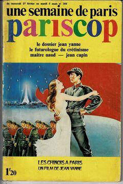 1974年 初海外はパリの1つ星ホテルに1ヶ月 1/4 :パリの毒に当たった