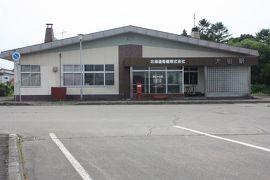 北海道旅行記2019年夏(3)広尾線廃線跡巡り・大樹・広尾編