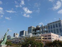 東京へお上りさん、少しだけ観光も・・・11/9(土)