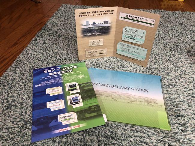 頼んでおいた、高輪ゲートウェイ駅の入場券が届きました。