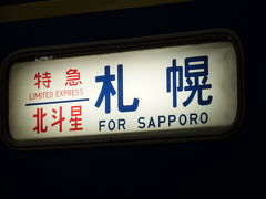 臨時寝台特急北斗星ラストラン乗車記(上野~札幌)