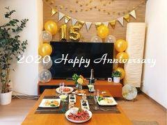 【おうち】今年の結婚記念日。☆:*.コロナ外出自粛で2020年は2人でホームパーティー.☆:*。