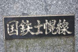 北海道旅行記2019年夏(5)士幌線廃線跡巡り・続・アーチ橋編