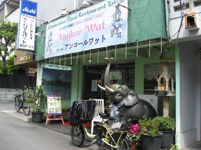 本日はカンボジア料理老舗「アンコールワット」に行ってきました。<br /><br />久しぶりの美味しいレストランでした。<br /><br />