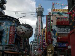 大阪新世界巡り