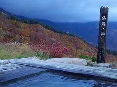 2017年秋の駒の湯温泉と蓮華温泉。。。その3「蓮華温泉、野湯めぐり」