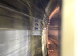 日本全国鉄道トンネル標めぐり Rev.5