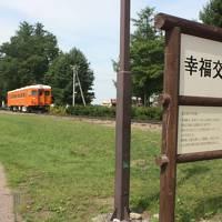 北海道旅行記2019年夏(8)広尾線廃線跡巡り・幸福と釧路入り編