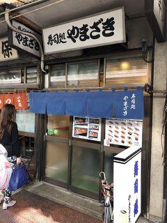 さようなら築地場内市場~グルメの宝庫、魚河岸横丁を食べ尽くす(寿司編 後編)~