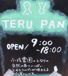 Japan こびとの小屋からはじまる楽しい旅 国分寺のパン屋さん TERU PAN