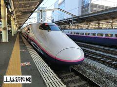 秋季尾瀬登山&執筆合宿・その1.なんたる失態!寝過ごして新幹線で行程修正。