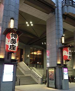 福岡・山口遠征 (その11) 引き続き福岡市街を散策、福岡は水の都!