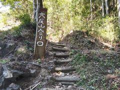 密集地を避けて大尾山(おびさん)をハイキング(2/3)顕光寺へのトレッキングコース