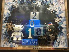 2018.02 極寒のソウル旅行@コートヤードソウル・タイムズスクエア