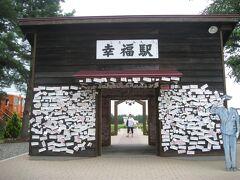 北海道自転車旅3日目(大樹⇒士幌 102.2km)