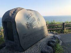 伊勢湾周遊の旅~志摩観光ホテルとゴジラ上陸地点