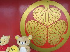 東京見物して来るクマ―(お座敷船でクルーズ)伝説の巨船安宅丸