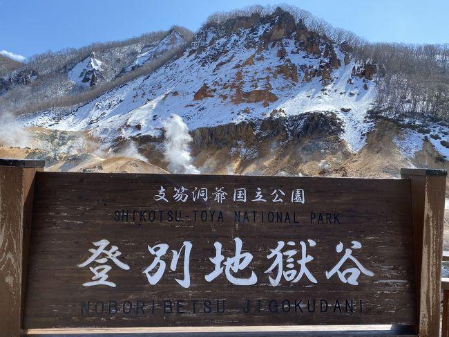 洞爺湖経由で登別温泉へ一泊旅。<br />お宿は登別万世閣です。<br />コロナ対策でバイキングは和食膳へ変更となっていましたが、ゆったり過ごすことができました。