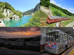 北陸から信州へ、雄大な景色と多彩な乗り物を楽しむ「初夏のアルペンルート」+αの旅~