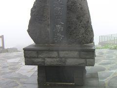 【韓国 船の旅】 2005年GW 仁川~済州島・馬羅島~釜山