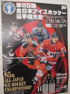 第85回全日本アイスホッケー選手権 観戦 ①日光アイスバックスVS日本製紙クレインズ