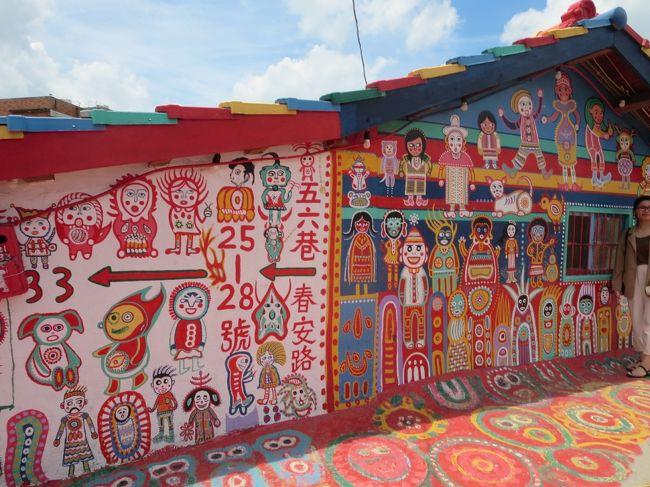 一人旅で台中~台北。<br />主な見どころは高美湿地、彩虹眷村、野柳地質公園。<br />7度目の台湾。