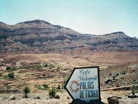 哀愁のモロッコ(3 マラケシュからアトラス山脈を越え)