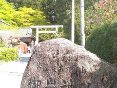 """令和最初の参拝は常陸国最古霊山""""御岩神社""""へ"""