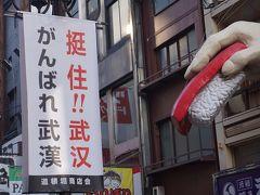 関西散歩記~2020 大阪・大阪市中央区編~