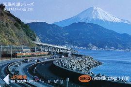 オレンジカードで振り返る東海道本線・御殿場線