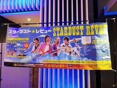 """たまには""""ベタ""""なエンタテイメント1911 「2週連続でスターダスト★レビューと財津和夫のライブツアーを見に行きました。」  ~大阪~"""