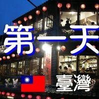 祝您旅途愉快! 台湾・弾丸ツアー3日間の旅 2012夏 ~1日目~「台北・九分」