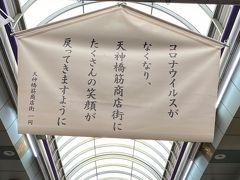 2020.5.6緊急事態宣言下の大阪を自転車で走る