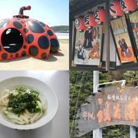 香川・徳島温泉巡り  ベネッセハウス・こんぴら歌舞伎・祖谷温泉・讃岐うどん