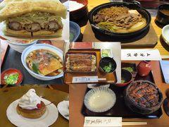 名古屋の食べ歩きと蒲郡クラシックホテル