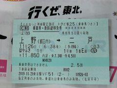 晩秋の岩手へお墓参りの旅・その1.東北新幹線はやぶさで行く墓参&民宿赤坂田。
