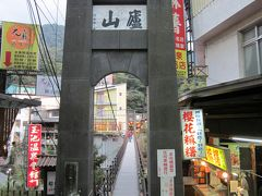 2012冬 台湾旅行記 1.台中、霧社①、廬山温泉