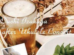 【おうち】ウクレレZoomライブ初参加 ライブ会場に行った気分でおうち居酒屋で乾杯
