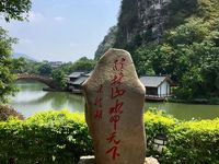 桂林・龍勝ツアー  2日目