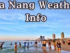ダナン旅行, 天気情報, 雨季、旅行装い、降水量、湿度等