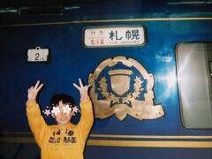 ☆*:.。. 冬の小樽*札幌.。.:*☆ ~北斗星に乗って~