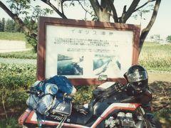 人生の旅(バイク編)「第1回東北ツーリング」1986年9月19日~9月25日