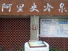 蘇澳(Suao)で冷泉を満喫する旅