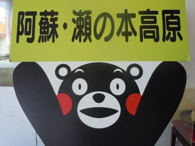絶景ロード・阿蘇『やまなみハイウェイ』を走る!