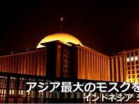 [ジャカルタ] アジア最大のモスクを見る旅 [1/2]
