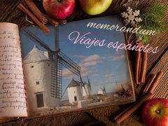 【備忘録】気軽にスペイン6日間 2008年 11月