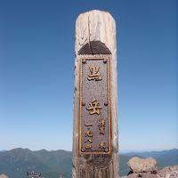 黒岳登山と銀泉台の紅葉