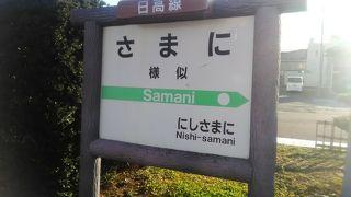 日本縦断の旅? 6日目④ 様似駅まで移動