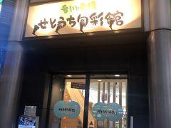 新橋発の瀬戸内料理店「かおりひめ」~香川・愛媛のアンテナショップにある讃岐うどんがおいしい郷土料理のお店~