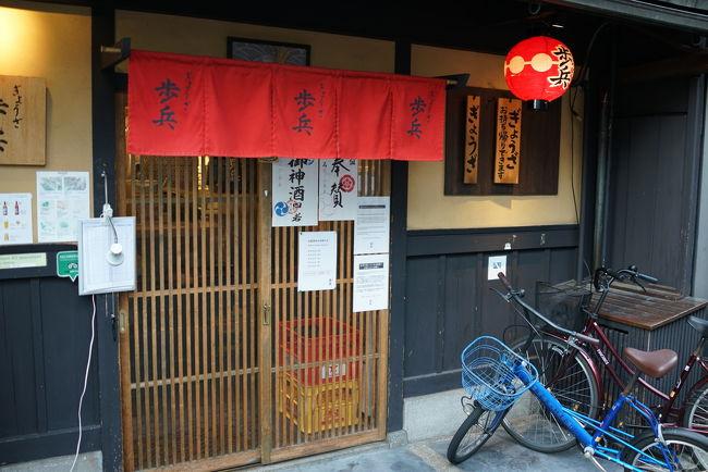 夏の京都は暑い、でも季節限定や、夏の京都の町屋の雰囲気など良いところもいっぱいあります。今回の旅行はB級グルメ、スイーツメインですが、たまる一方の行きたい店リストを少し消化出来た感じです。<br /><br />今回のメインは、杉本彩さんが御用達という噂の祇園の歩兵という餃子屋さん、何故に京都で餃子?しかも祇園で?って感じですが大人気のお店で、いまや東京にもお店があります。<br /><br />最近の京都ではフルーツサンドも気になるところ、フルーツサンドは老舗と新しめのカフェと2店舗行ってきました。